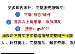 178调教系列:憨憨大学弟【超多完整版资源:下载与你 搜索gv0011】