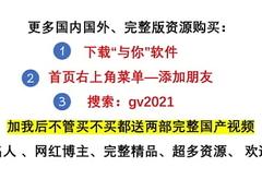 132金宋:情色检验室 受伤被两小攻操 【超多完整版资源:下载与你 搜索gv2021】